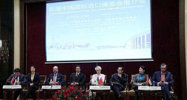 首届中国国际进口博览会在乌克兰举办推介会